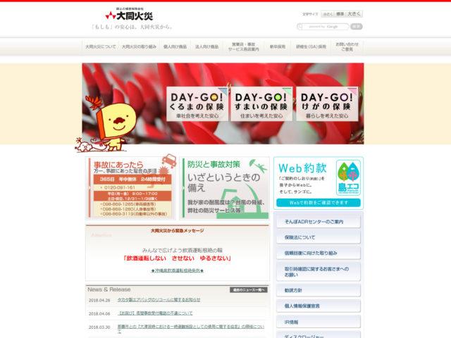 トップページ 沖縄の損害保険会社 大同火災