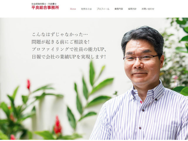 沖縄の社会保険労務士|労務、給与計算、助成金のことなら平良総合事務所