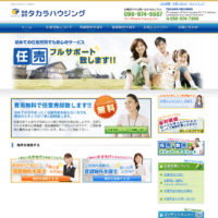 沖縄で任意売却ならタカラハウジング