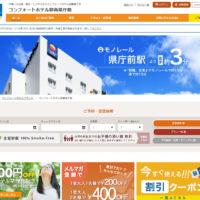 コンフォートホテル那覇県庁前 【公式サイト】