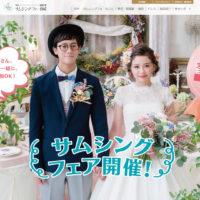 沖縄の結婚式場 サムシングフォー西崎