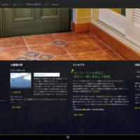 青空設計 | 夢を建てます! 沖縄の一級建築士事務所