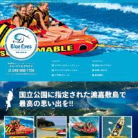 沖縄渡嘉敷でレジャー・マリンスポーツ!|Blue Eyes-ブルーアイズ-
