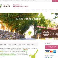 沖縄で泊まる