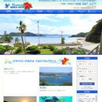 ケラマビーチホテル | 慶良間の海を眺めながらゆったりとした島時間を味わいませんか。