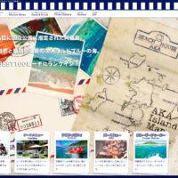 BEACH HOUSE AKA | 沖縄 阿嘉島 慶良間諸島 ビーチハウスアカ