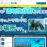 沖縄瀬底島のマリンスポーツ・アクティビティ予約 | 沖縄マリンスタジオ