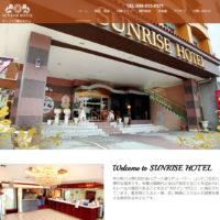 沖縄市のホテル – サンライズ観光ホテル
