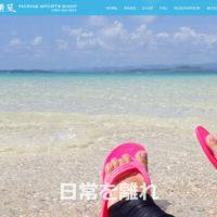 順風|石垣島の海遊び