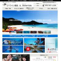 渡嘉敷島の宿泊・宿、ダイビング好き集合♪|リーフイン国吉