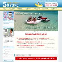 沖縄でマリンスポーツと美ら海水族館、どちらも楽しみたい方へ – 沖縄マリンスポーツ – スルル
