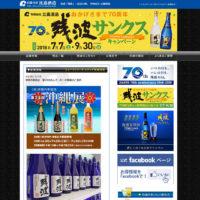 泡盛「残波」|沖縄の有限会社比嘉酒造オフィシャルサイト