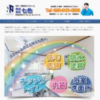 沖縄でリフォームするなら株式会社七色(なないろ)へ