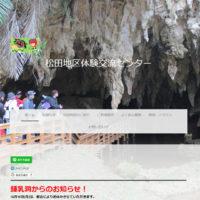 松田地区体験交流センター