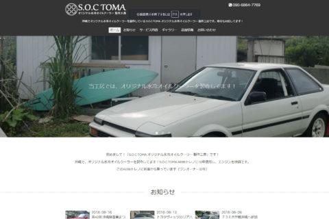 効果 | S.O.C TOMA オリジナル水冷オイルクーラー 製作工房 | 沖縄