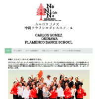カルロスゴメズ沖縄フラメンコ ダンススクール