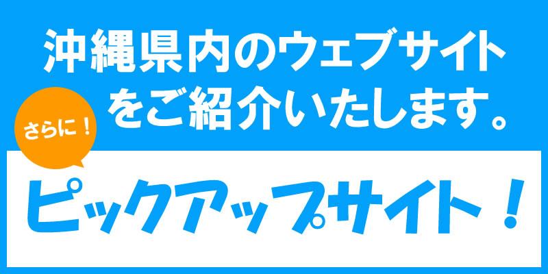 沖縄県内のウェブサイトをご紹介いたします。さらに!ピックアップサイト!