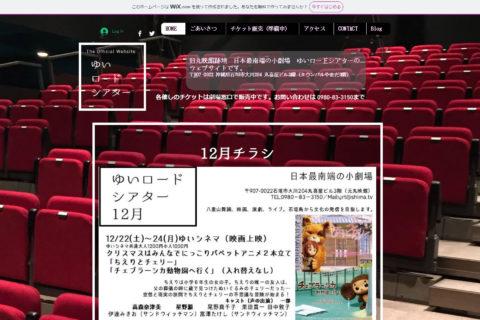 石垣島ゆいロードシアター