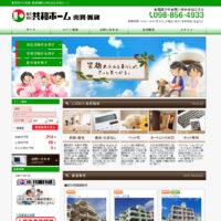 沖縄の住まい