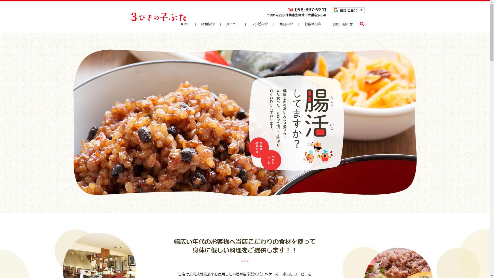 長岡式酵素玄米を使用した料理や自家製のパンのお店|3びきの子ぶた