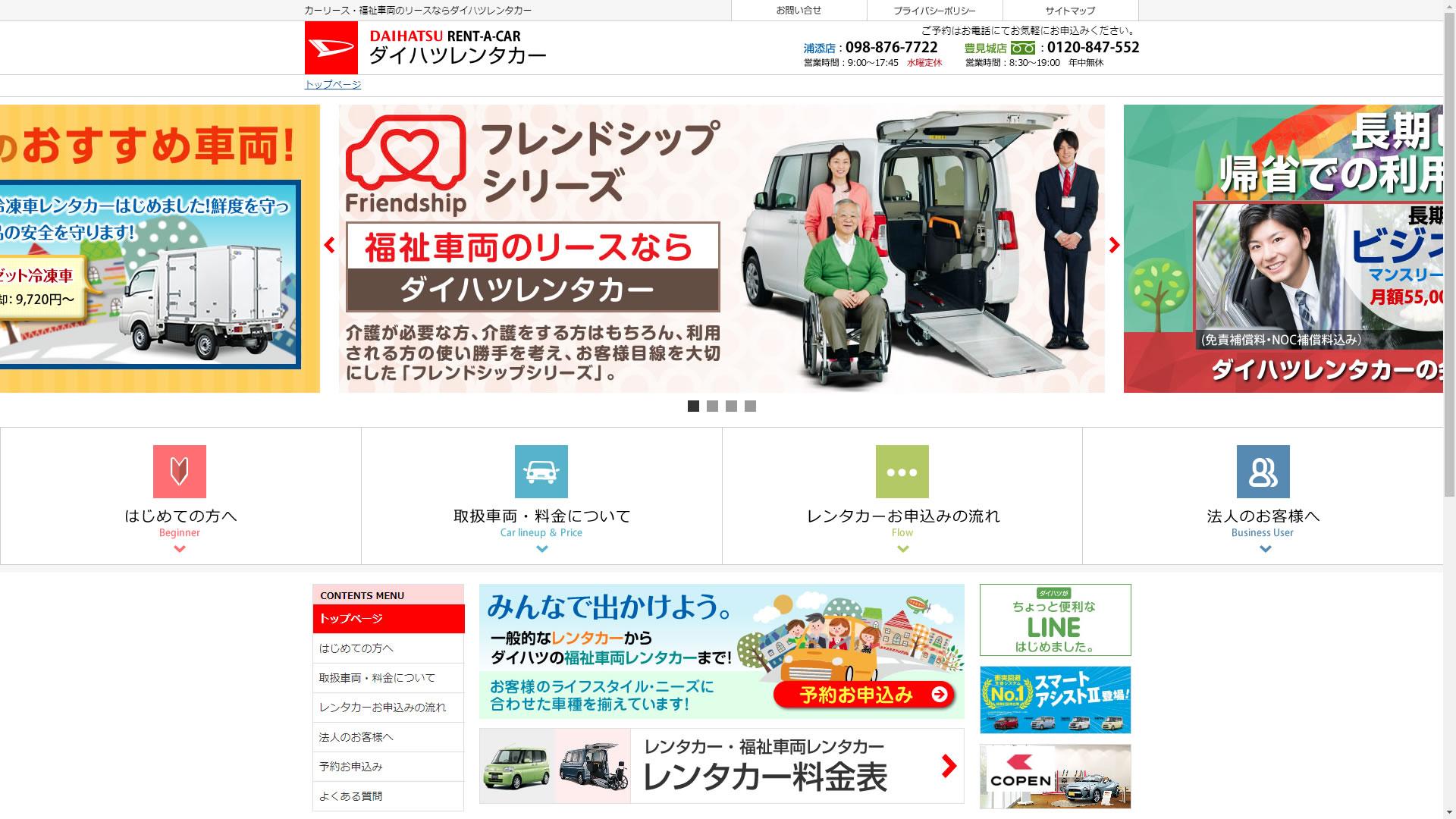 ダイハツレンタカー – 沖縄のレンタカーならダイハツの新車で楽しく快適に