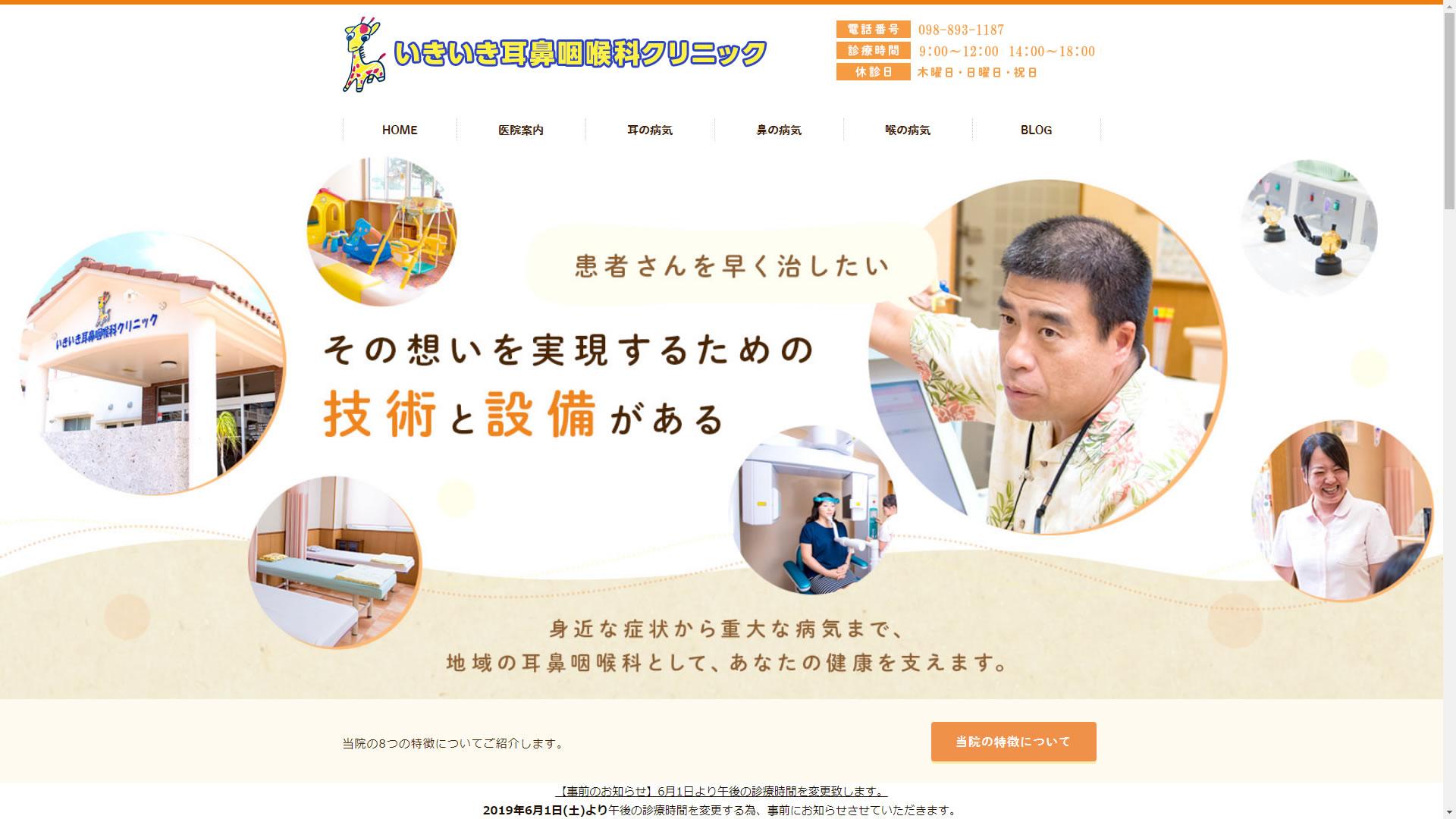 宜野湾市で耳鼻咽喉科をお探しなら、いきいき耳鼻咽喉科クリニック