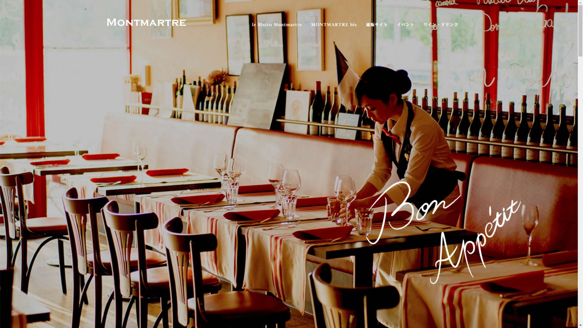 那覇市でフランス料理店をお探しの方は、本格フレンチを提供するビストロ・モンマルトル