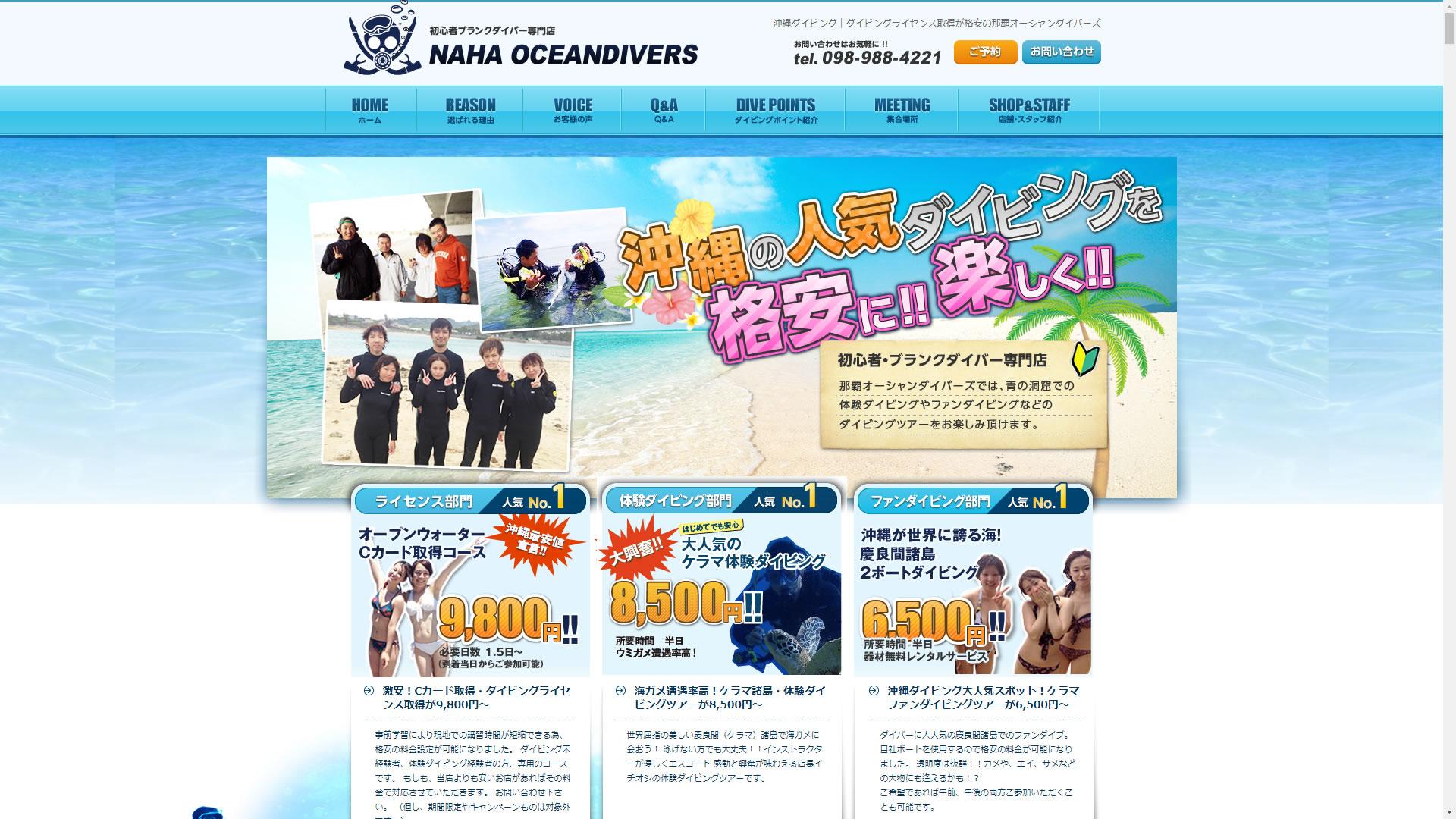 沖縄ダイビング|ダイビングライセンス取得が格安の那覇オーシャンダイバーズ