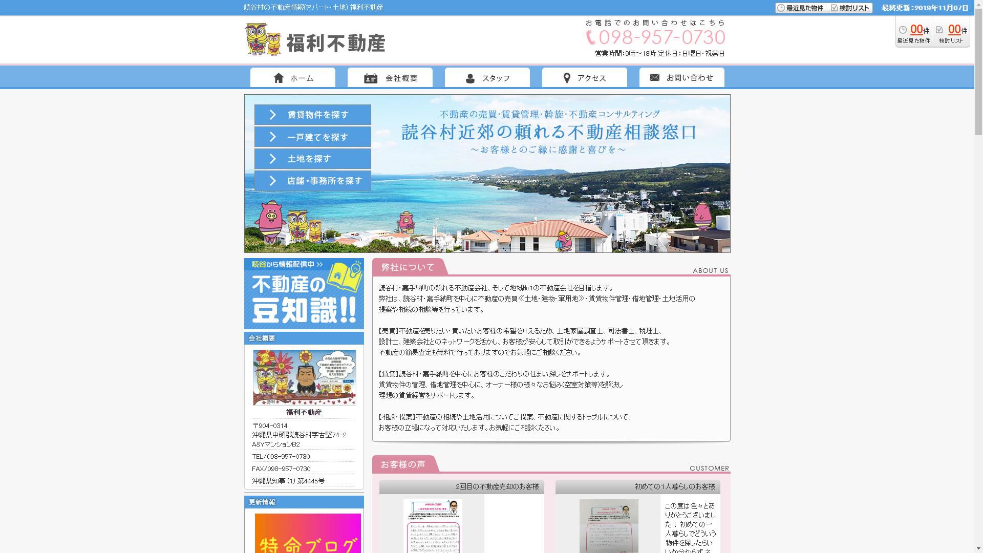 読谷村の不動産情報(アパート・土地) 福利不動産