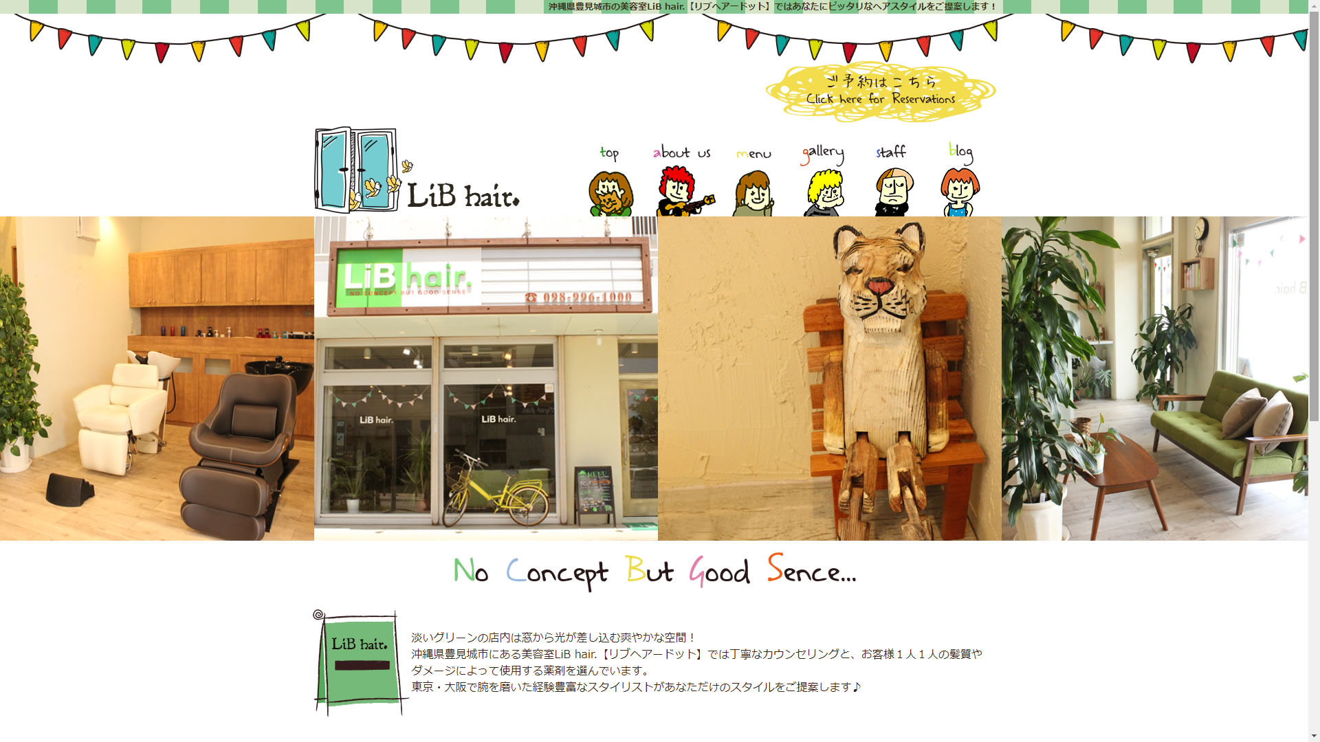 LiB hair.│沖縄県豊見城市の美容室
