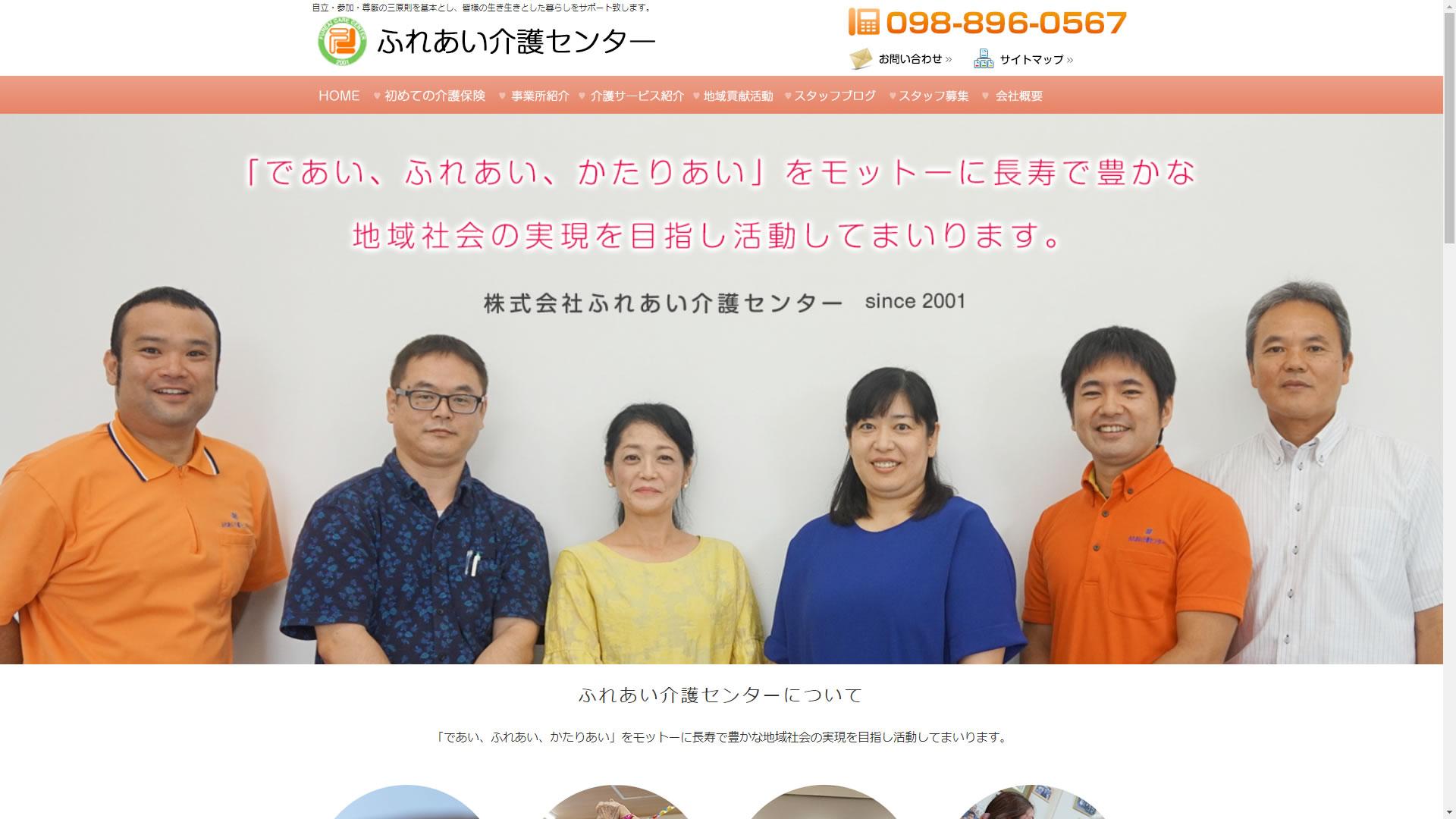 ふれあい介護センター:沖縄県の複合型 介護事業所