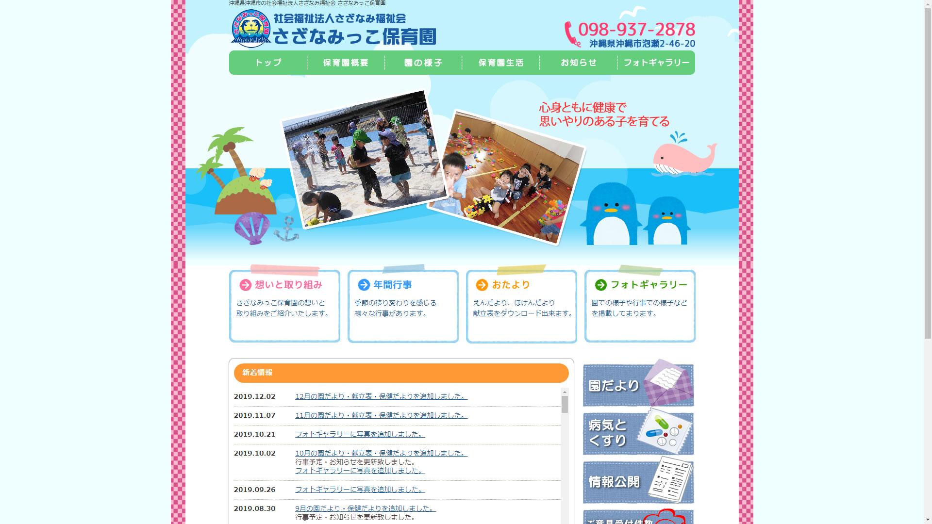 沖縄県沖縄市 社会福祉法人さざなみ福祉会 さざなみっこ保育園