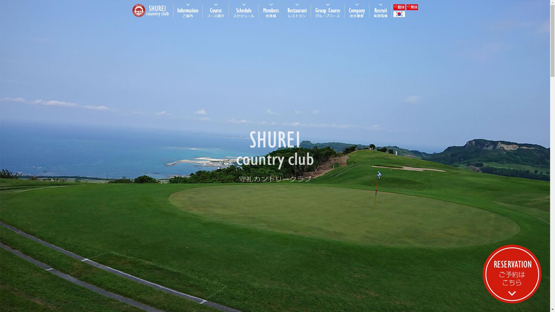 守礼カントリークラブ|沖縄県のゴルフ場