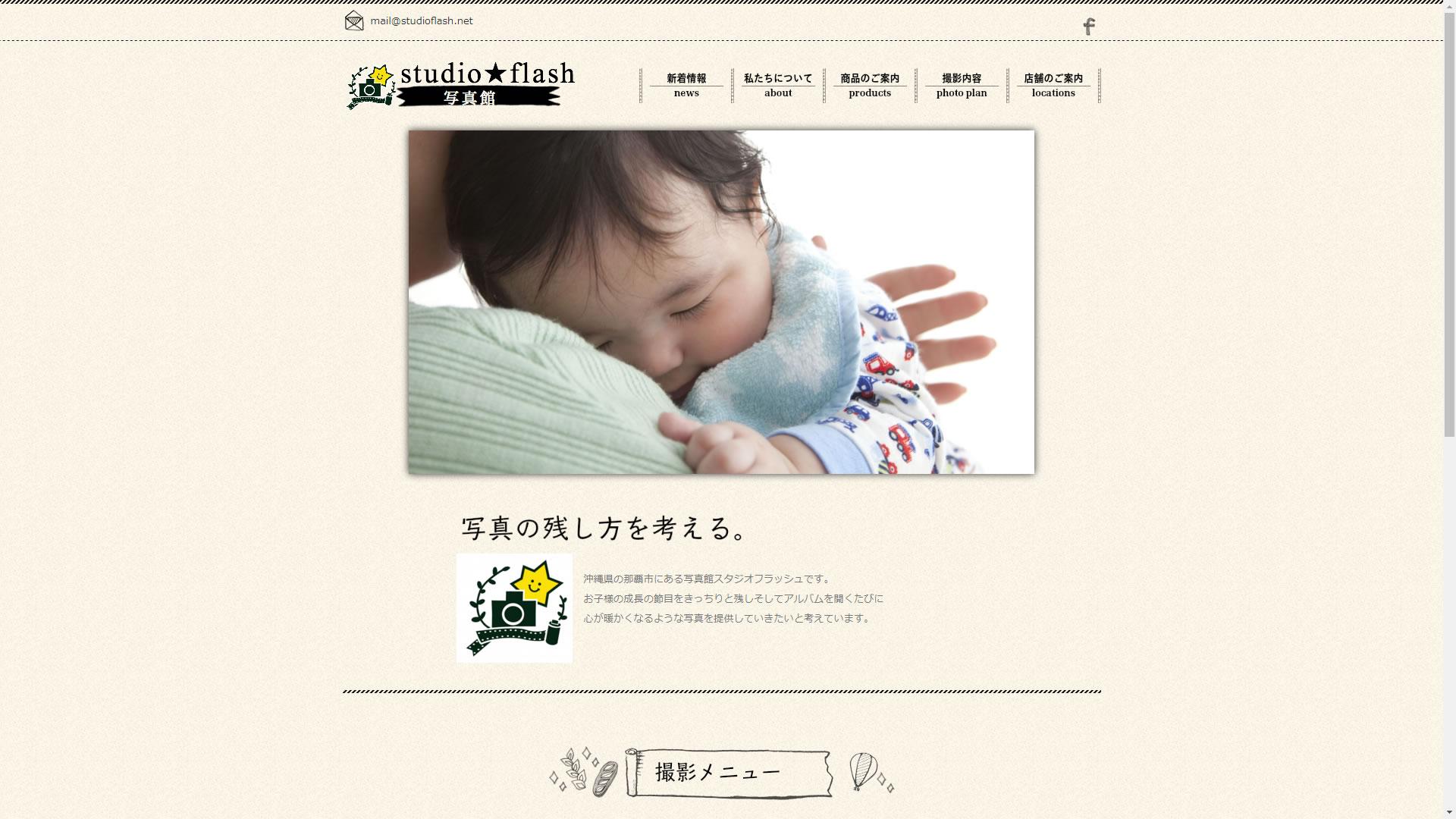 沖縄県那覇市にある写真館スタジオフラッシュのサイト of 沖縄の写真館スタジオフラッシュです。