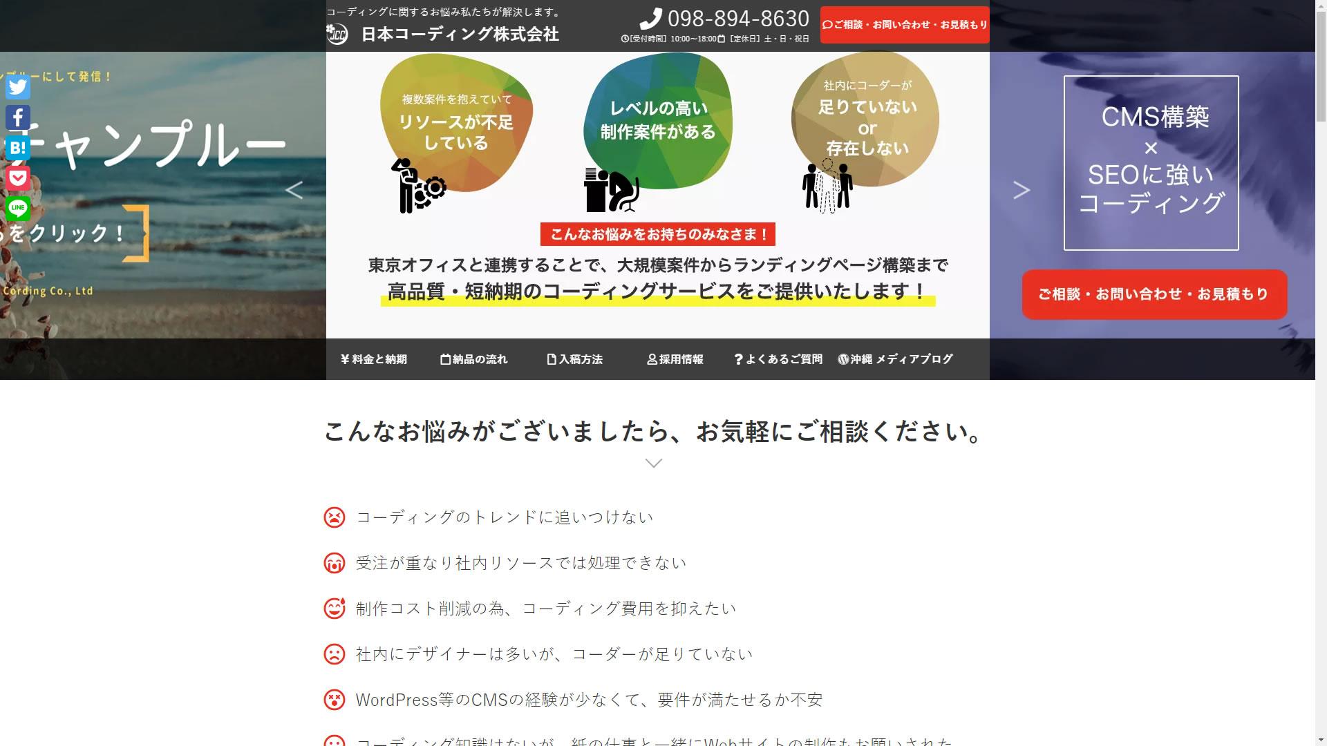 日本コーディング株式会社