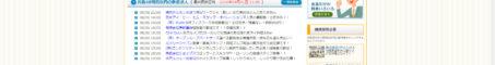 沖縄の求人・バイトなら【ウェブアグレ】