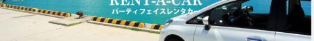 Party Faceレンタカー | 沖縄で一番安いレンタカー!